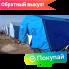Видео о товаре: Модульная каркасная палатка «Арсенал-30»