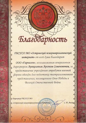 ГБСУСО МО «Островский прихоневрологический интернат»