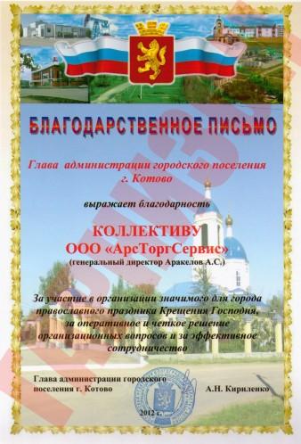 Администрация городского поселения г. Котово
