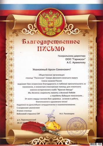 Станица «Панинская» Северо-Донского казачьего округа